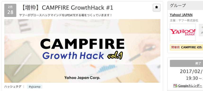 【増枠】CAMPFIRE GrowthHack #1 - connpass 2017-03-01 14-20-28