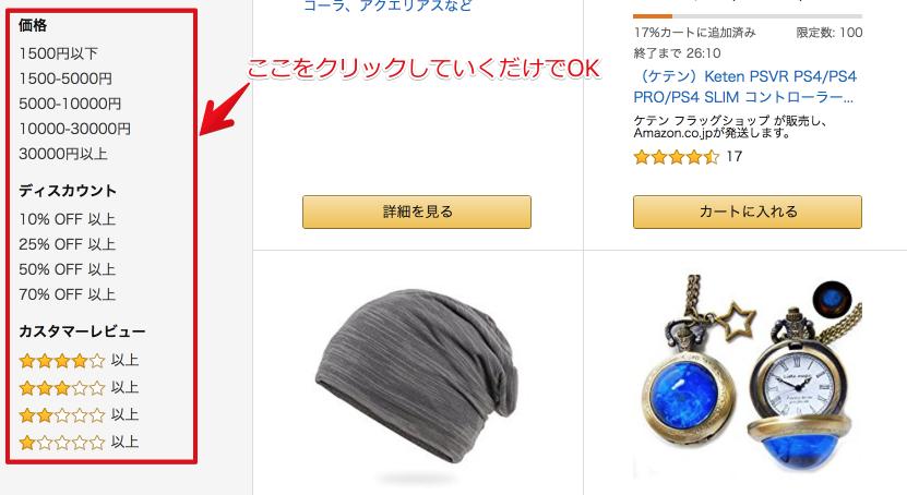 Amazon.co.jp タイムセール 毎日更新 2017-08-09 11-13-50