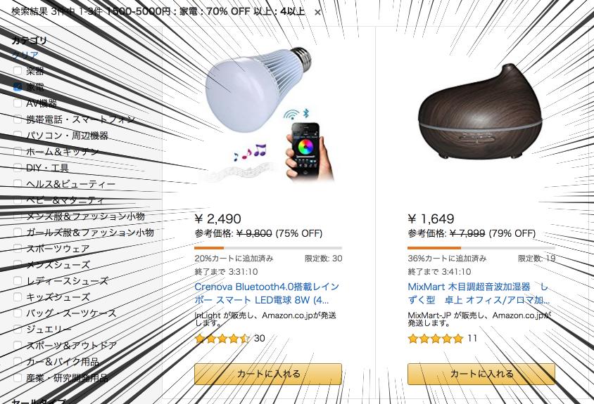 Amazon.co.jp タイムセール 毎日更新 2017-08-09 11-03-50