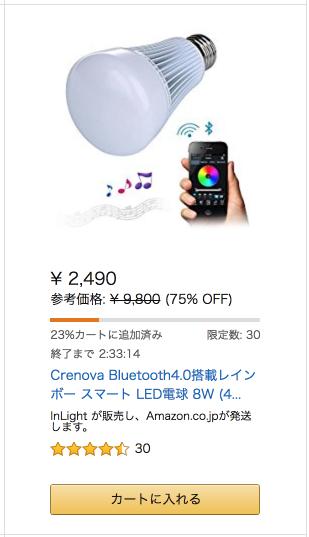 Amazon.co.jp タイムセール 毎日更新 2017-08-09 12-01-46