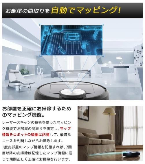 Amazon.co.jp: ECOVACS(エコバックス) 床用ロボット掃除機 スマホ連動 レーザースキャン DEEBOT R95 チタンブラック 【日本正規品】: 家電・カメラ 2017-10-20 09-24-04