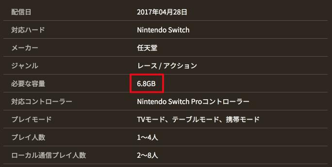 マリオカート8 デラックス|Nintendo Switchソフト|任天堂 2017-08-07 10-52-02