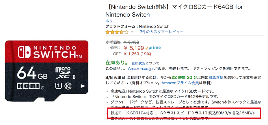 Amazon.co.jp: 【Nintendo Switch対応】マイクロSDカード64GB for Nintendo Switch: ゲーム 2017-08-07 11-24-36