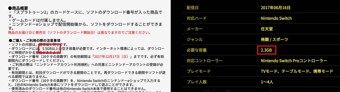 スプラトゥーン2(ゲームカードフリー版) | My Nintendo Store(マイニンテンドーストア) 2017-08-07 10-43-37