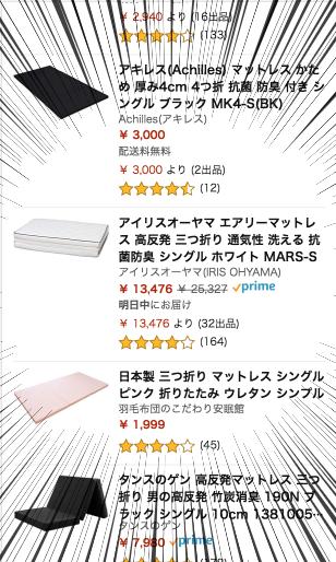 Amazon.co.jp- エアリーマットレス 2017-09-23 09-51-28